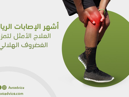 أشهر الإصابات الرياضية   العلاج الأمثل لتمزق الغضروف الهلالي