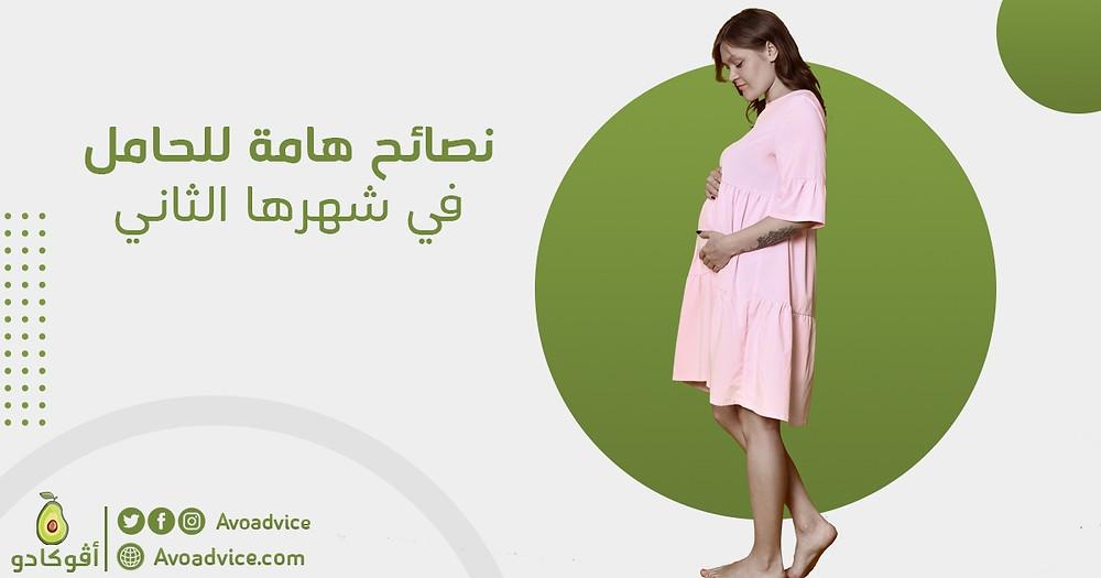 امرأة حامل في شهرها الثاني