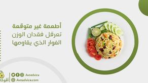 أطعمة غير متوقعة تعرقل فقدان الوزن | ما هو الفوار الذي يقاومها