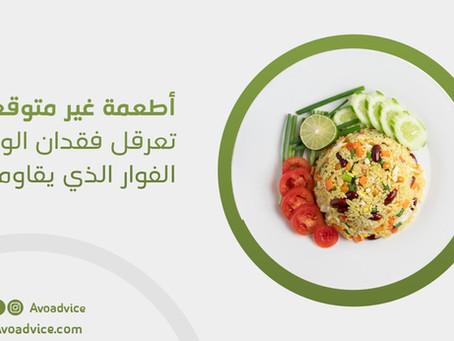 أطعمة غير متوقعة تعرقل فقدان الوزن   ما هو الفوار الذي يقاومها