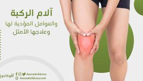 آلام الركبة | أسبابها وعلاجها | تخلص منها في يوم واحد فقط