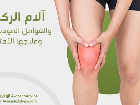 آلام الركبة   أسبابها وعلاجها   تخلص منها في يوم واحد فقط