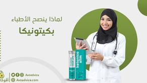 حصريًا في السعودية | لماذا ينصح الأطباء باستخدام كيتونيكا
