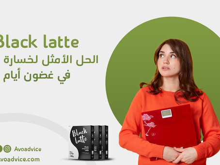 مشروب Black latte في سلطنة عمان | مميزاته وفوائده ومكوناته | تعرف عليها الآن
