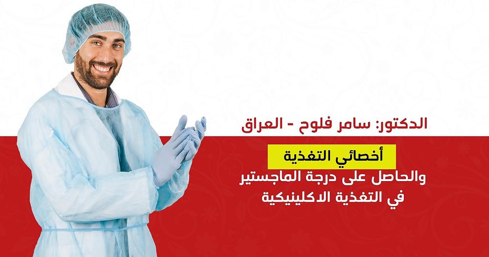 اخصائي التغذية الدكتور سامر فلوح