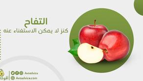 التفاح | كنز لا يمكن الاستغناء عنه