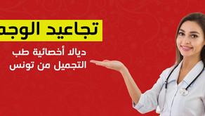 دكتورة تونسية | وداعًا للتجاعيد المزعجة | في أقل من أسبوعين فقط