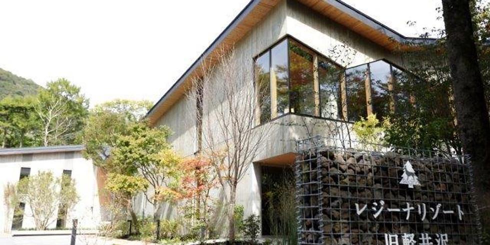 【1泊】わんちゃんとお泊り!ロックハート城とレジーナリゾート軽井沢