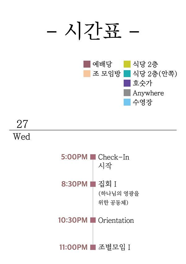 2019_yescon_schedule_1-01.jpg