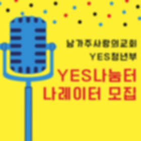 Yellow Red and Blue Microphone Illustrat