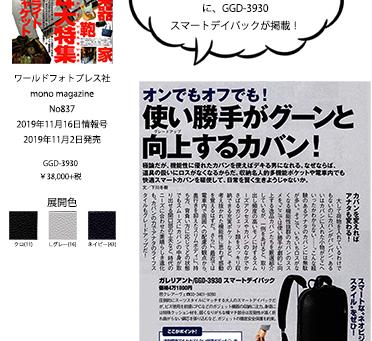-ワールドフォトプレス社 モノ・マガジン2019年11月16日情報号 11月2日発売