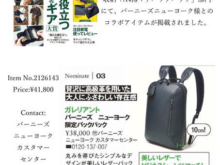 雑誌掲載情報 MonoMax 3月号