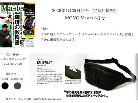 [雑誌掲載情報]宝島社様 MONO Master6月号