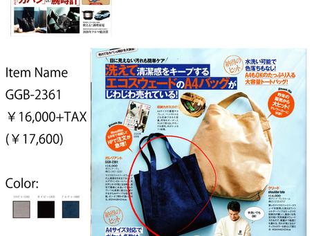 [雑誌掲載情報]GGB-2361