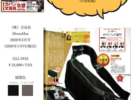 (株)宝島社様 MonoMax 2020.1.9販売号