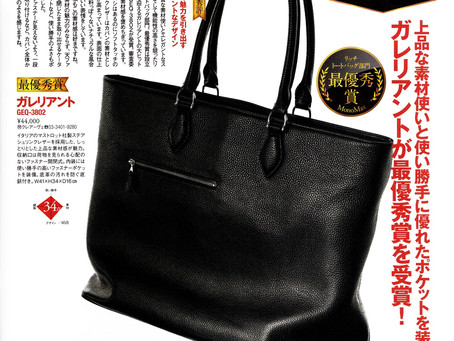 -宝島社 MonoMax 1月号 12/10発売-