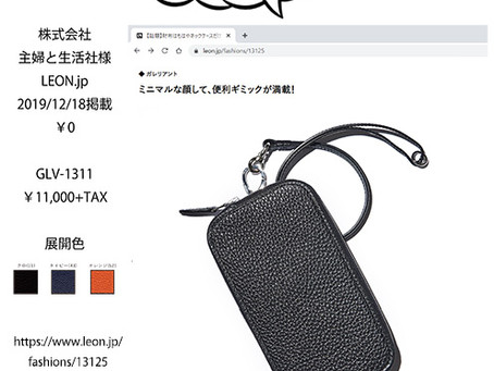 株式会社主婦と生活社様 LEON.jp 12/18配信記事