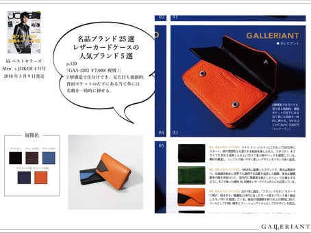 -Men's JOKER 4月号 3/9発売-