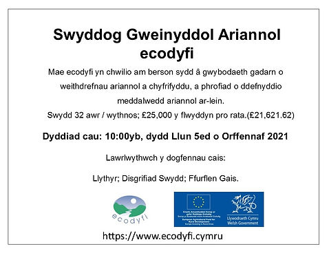 hysbys swyddog gweinyddwr ariannol gwefan Cym..jpg
