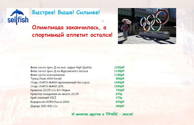 Олимпиада закончилась, спортивный аппетит остался!