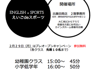 えいごdeスポーツ29日にプレオープン