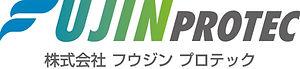 fujinprotec_D_A.JPG