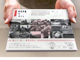あなたの撮影した写真を【伊豆半島のギフト】で全国デビューさせませんか!?