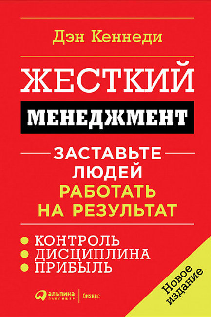 Жесткий менеджмент жёсткий бизнес книга книги Баку