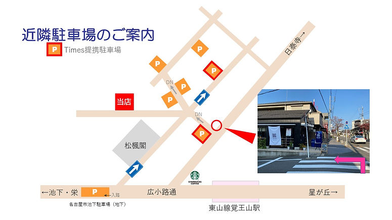 覚王山駐車場.jpg