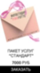 сертификат сайт_СТАНДАРТ.png
