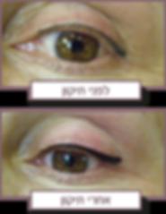 מיטל שמשי - תיקון איפור קבוע