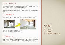 管理提案書-14.jpg