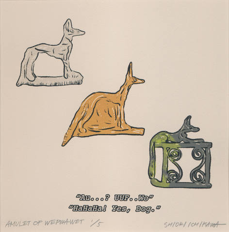 アーカイヴマシーンと犬: ウプアウェトのお守り / The Archive Machine and the Dog: Amulet of Wepwawet