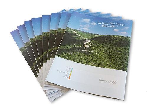 חוברת מפות - עברית | Maps booklet - Hebrew