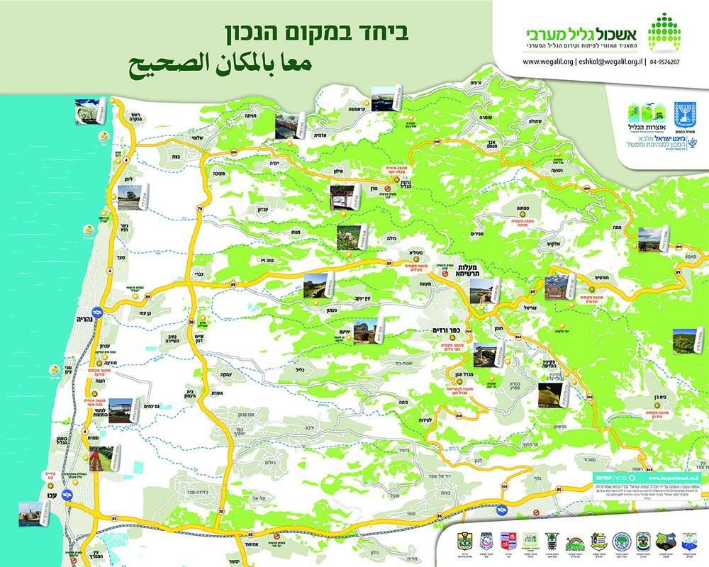 להפליא מפות ישראל - מפת מחוז צפון EE-18