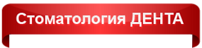 Стоматология Железноводск - Стоматологическая клиника «ДЕНТА» - стоматология в Железноводске - стоматология - ДЕНТА - cтоматология Железноводск, стоматология на КМВ, лечение зубов в Железноводске