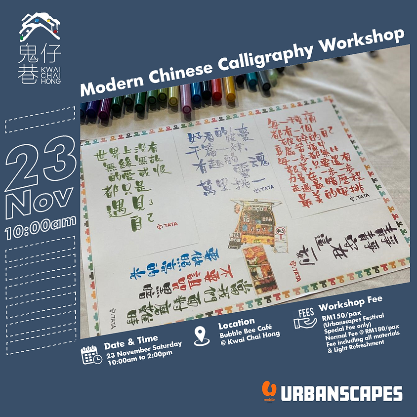 Modern Chinese Calligraphy Workshop (2)