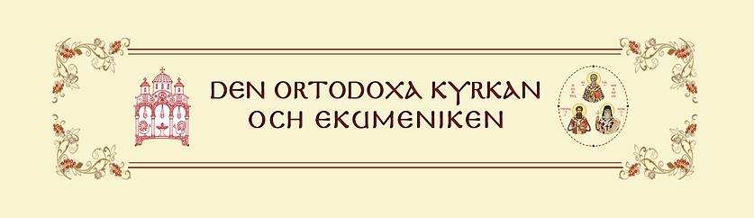 Ortodoxa kyrkan | ekumeniken