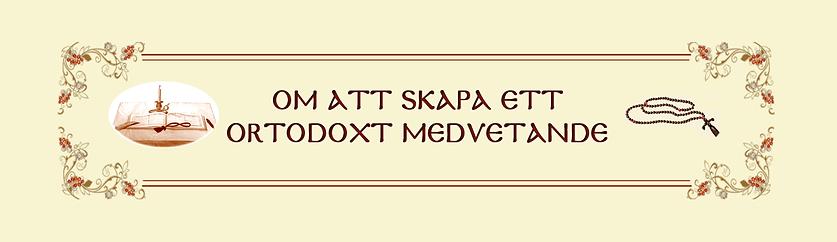 Ortodoxa kyrkan | ortodoxt medvetande