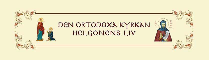 Ortodoxa Kyrkan | Helgonens liv