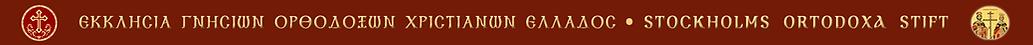 Εκκλησία Γ.Ο.Χ Ελλάδος