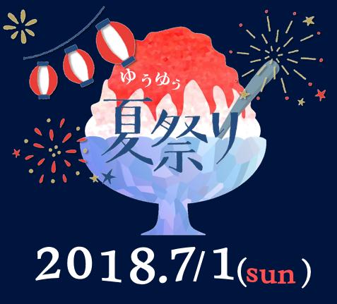 [7/1(日)]今年も開催!ゆうゆう夏祭り!