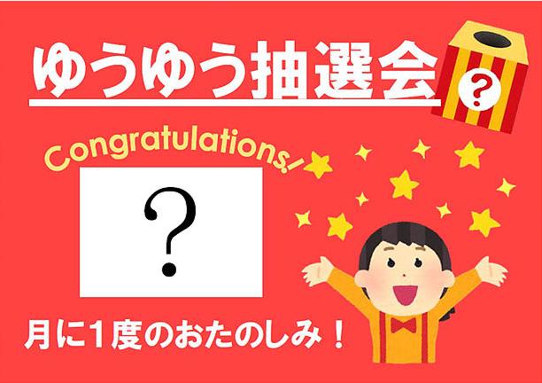 【8月イベント情報】ゆうゆう抽選会