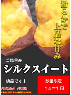 エコハウス138の焼き芋スタート!