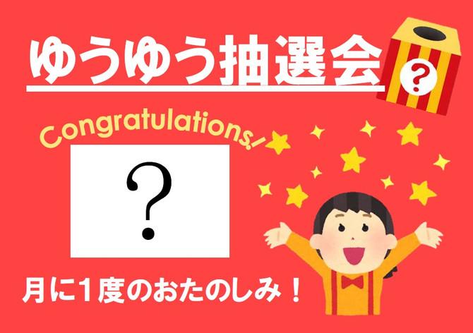 【2月イベント情報】ゆうゆう抽選会