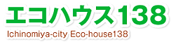 エコハウス138のロゴ