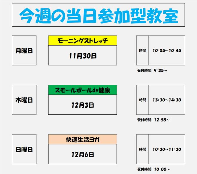 11月30日(月)から12月6日(日)までの当日参加型教室