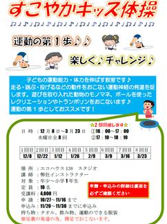 3期すこやかキッズ体操の申請スタート!