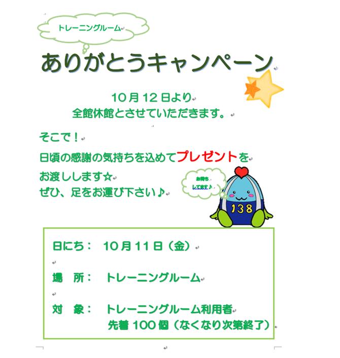 ありがとうキャンペーン(^O^)