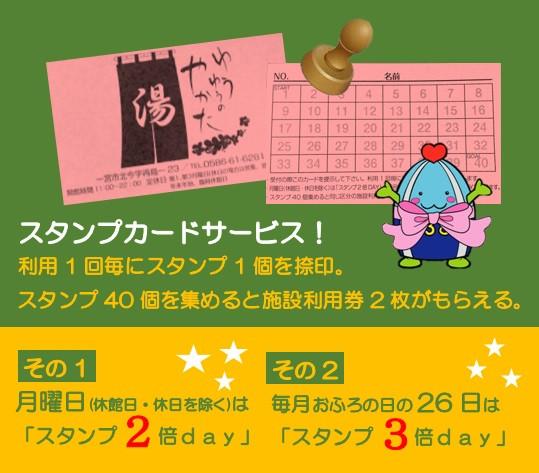 【2月イベント情報】スタンプ倍デー!